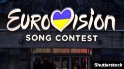 Loqo Eurovision 2017, Kiyev, 11 fevral 2017