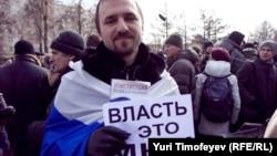 Акция оппозиции на Пушкинской площади 24 марта