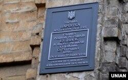 Табличка на будівлі, де жив художник Олександр Мурашко, з написом «Пам'ятка архітектури та історії». Київ, 27 грудня 2017 року