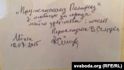 Аўтограф Васіля Сёмухі для «Пружанскага палацыка»