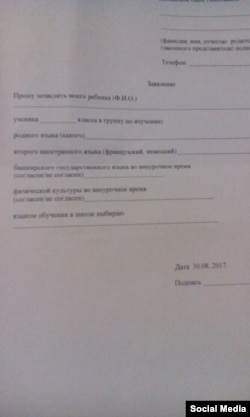 Вот такие заявления заполняют родители школьников в Башкортостане