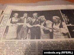 Паведамленьне ў газэце аб прэм'еры «Паўлінкі» ў Кіеве, 1979 год