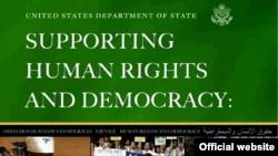 گزارش «حمايت از حقوق بشر و دموکراسی» وزرات امور خارجه آمريکا تاکيد می کند که سياست اين کشور در زمينه حقوق بشر و دموکراسی تشويق دوستان و متحدان آمريکا است