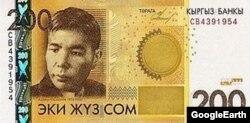 Алыкул Осмонов улуттук акчанын бетинде.