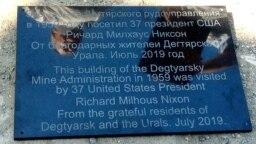 Мемориальная доска в честь президента США Ричарда Никсона, которую хотят повесить в Дегтярске
