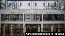 Верховный суд Крыма, иллюстрационное фото