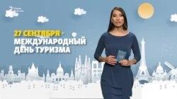 Возможности казахстанского паспорта