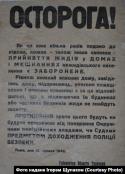 «Осторога!» Листівка, 15 серпня 1942роаку, з експозиції Музею «Пам'ять єврейського народу та Голокост в Україні», м. Дніпро