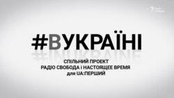 Українська «Мрія» – відео