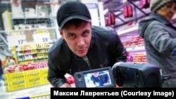 Максим Лаврентьев
