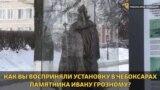 Что вы думаете о памятнике Ивану Грозному?