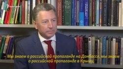 Курт Волкер о российской пропаганде на Донбассе и в Крыму (видео)