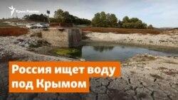 Россия ищет воду под Крымом | Доброе утро, Крым!