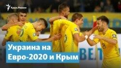 Украина на Евро-2020 и Крым   Крымский вечер