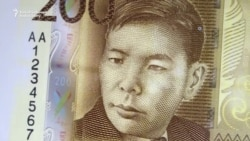 Kyrgyz Baffled By New Bank Note