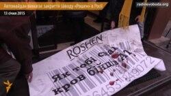 Активісти Автомайдану вимагають закриття заводу «Рошен» в Росії