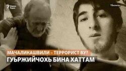 Мачаликашвили – террорист ву? Гуьржийчохь бина хаттам