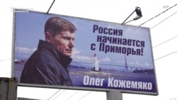Russians In Far East Vote For Governor, Again