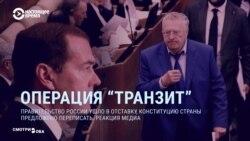 """Смотри в оба: сериал """"Транзит"""" на всех телеэкранах России"""