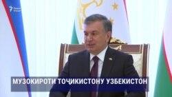 Паёмҳои Шавкат Мирзиёев ва Эмомалӣ Раҳмон дар Тошканд
