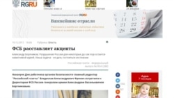 ФСБ, бывший следователь и массовые репрессии