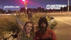 Бездомный отдал незнакомке последние $20, а в ответ ему собрали $350 тысяч на новый дом
