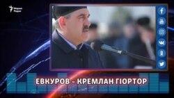 Евкуров – Кремлан гIортор