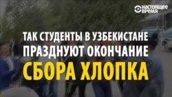 """Узбекские студенты пляшут: """"каторга"""" на хлопковых полях в этом году закончилась"""