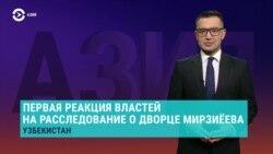 Азия: власти Узбекистана реагируют на расследование о тайном дворце Мирзияева
