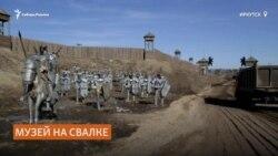 """Единственный в России """"Музей на свалке"""""""