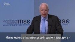 Выступление сенатора Джона Маккейна на конференции по безопасности в Мюнхене