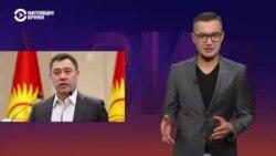 Азия: брал ли Жапаров 10 миллионов долларов от Жээнбекова?