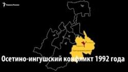 Осетино-ингушский конфликт 1992 года