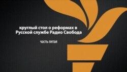 Реформа в Русской службе Радио Свобода. Часть 5