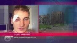 Павел Каныгин о задержании