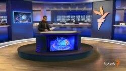 اخبار رادیو فردا، ساعت ۱۰:۰۰