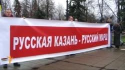 """Казанда """"Уыс телен яклау маршы"""" узды"""