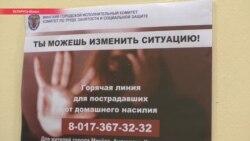 Три приюта и самооборона: кто и как помогает жертвам домашнего насилия в Беларуси