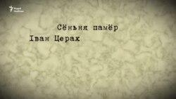 Картатэка Сталіна: селянін асуджаны за контрарэвалюцыйную агітацыю
