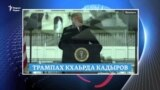 Кадыровх тарвелла Трамп, набахтина реза вац Царнаев, Соьлжа-ГIалахь чIир йитина