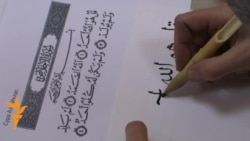 Казанда каллиграфия бәйгесе