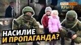 «Крым. Путь на Родину» под санкциями Youtube | Крым.Реалии ТВ (видео)