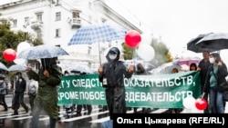 Акция протеста в Хабаровске 3 октября