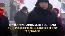 Чем не готовы поступиться украинцы