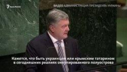 Сенцов и Балух балансируют на грани жизни и смерти – Порошенко в ООН (видео)