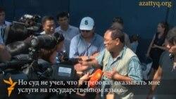 Жарылкап Калыбай признал вину