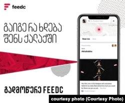 Feedc - ონლაინ პლატფორმა