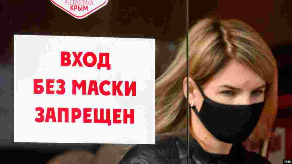 «Вхід без маски заборонено» – таке оголошення вивісили на одному з магазинів кримської столиці