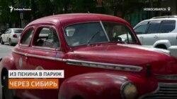 Участники ралли Пекин — Париж проехали по Сибири