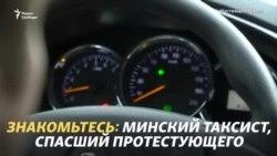 «Яхотелбы, чтобы этого видео небыло». История минского таксиста